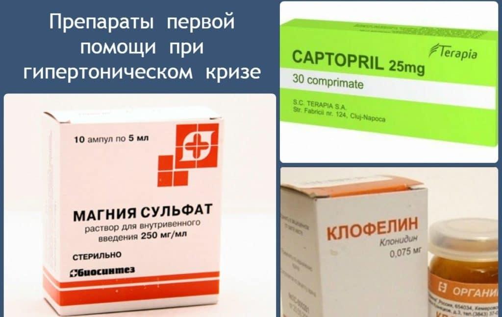 Препараты первой помощи при гипертоническом гризе