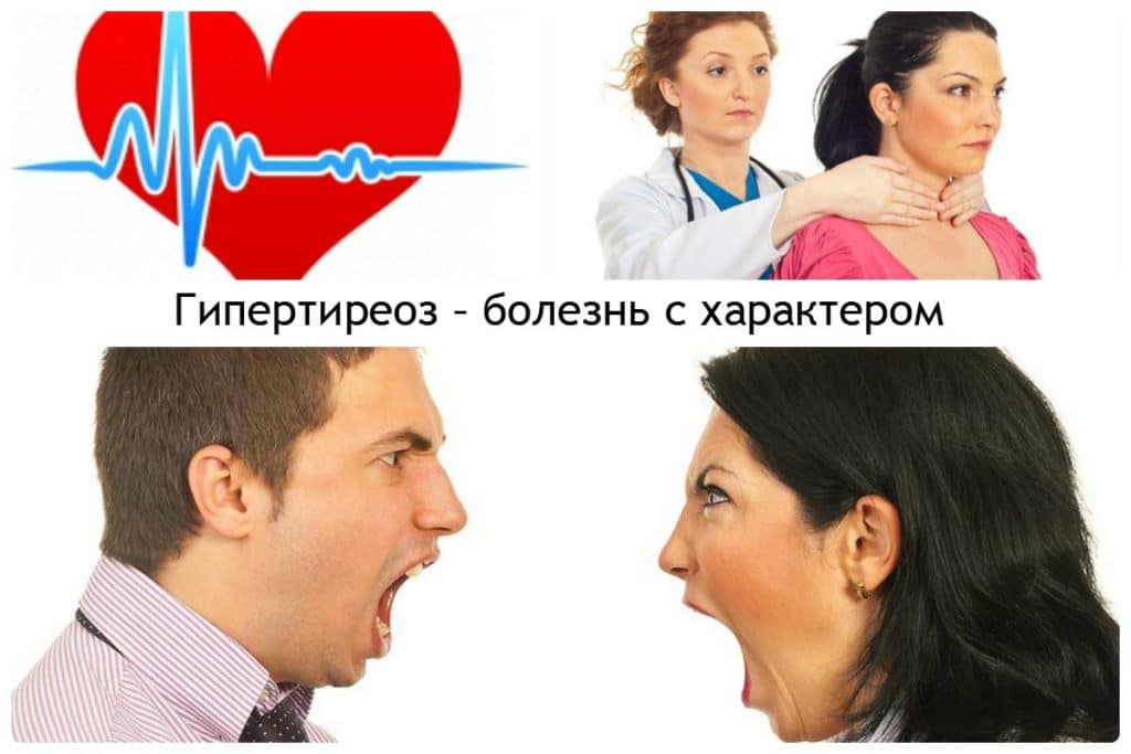 Раздражительность при гипертиреозе