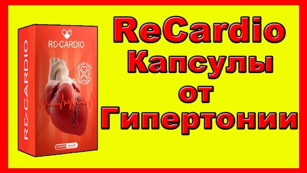 БАД Рекардио ReCardio от давления и гипертонии