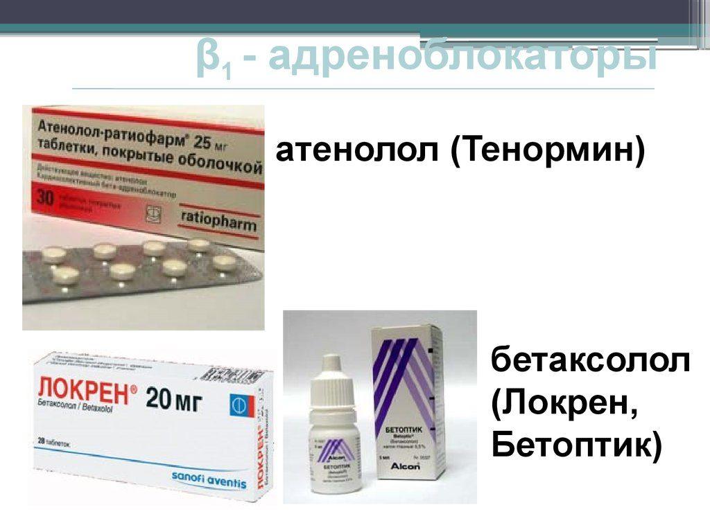 Бета адреноблокаторы при гипертонии