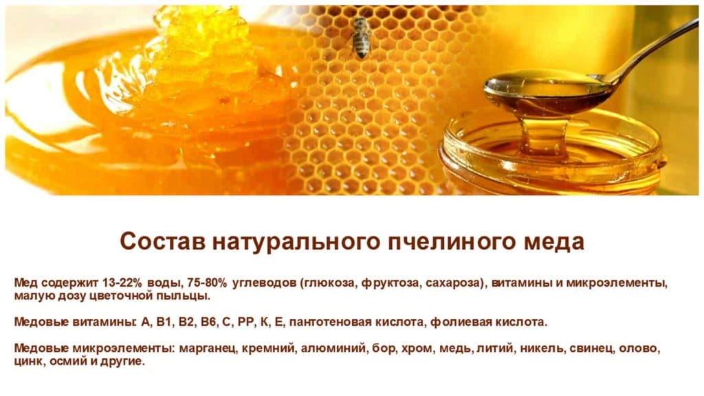 Польза меда при давлении