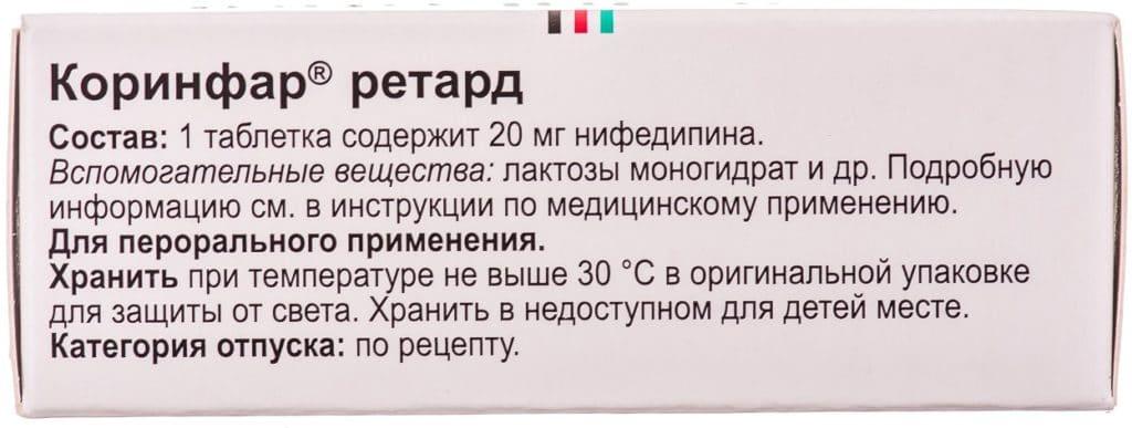 Состав препарата Коринфар