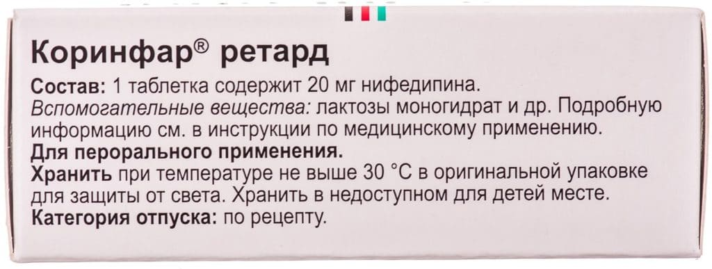 Коринфар ретард 20 мг n30 таблетки: цена, инструкция, отзывы.