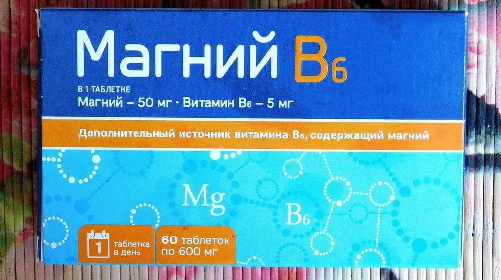 Таблетки Магний Б6