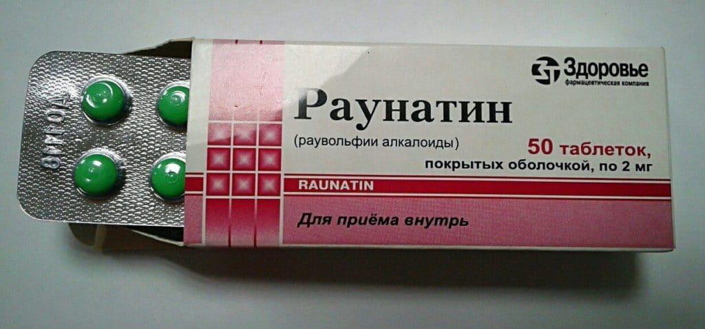 Таблетки от давления Раунатин
