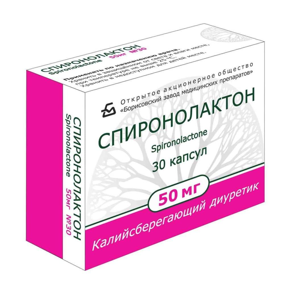 Спиронолактон: состав, показания и побочные действия препарата