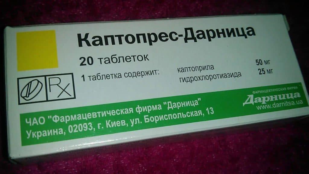 Таблетки Каптопрес