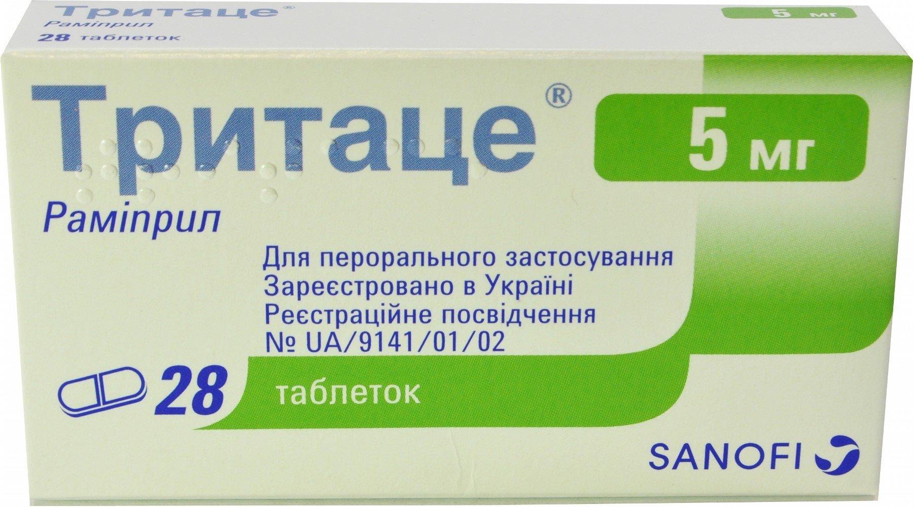 Состав и форма выпуска препарата Тритаце