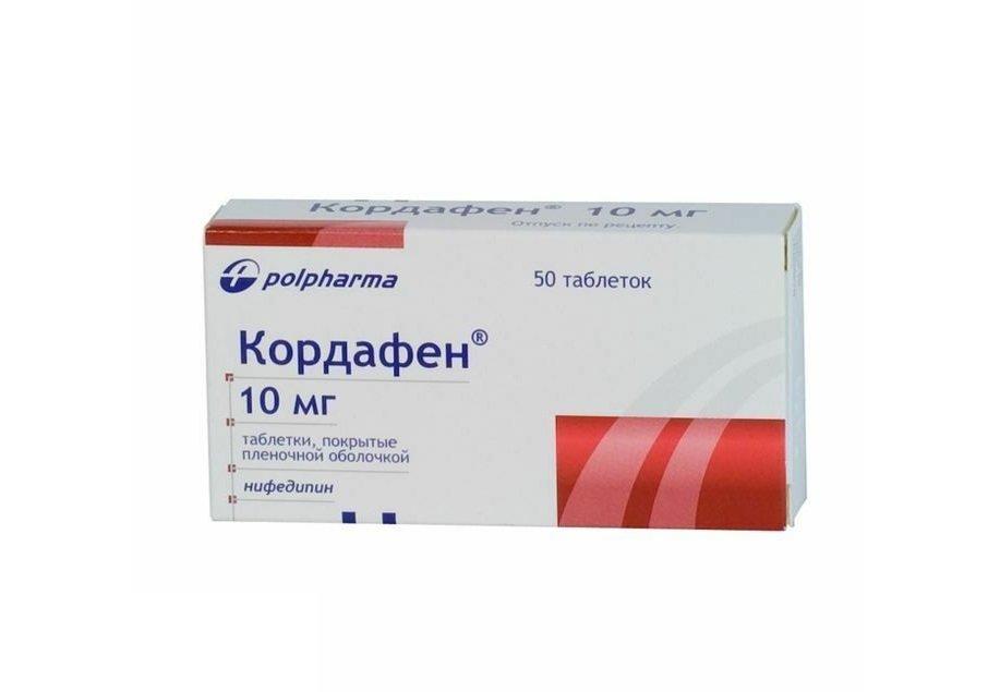 Кордафен: дозировка и особенности применения препарата