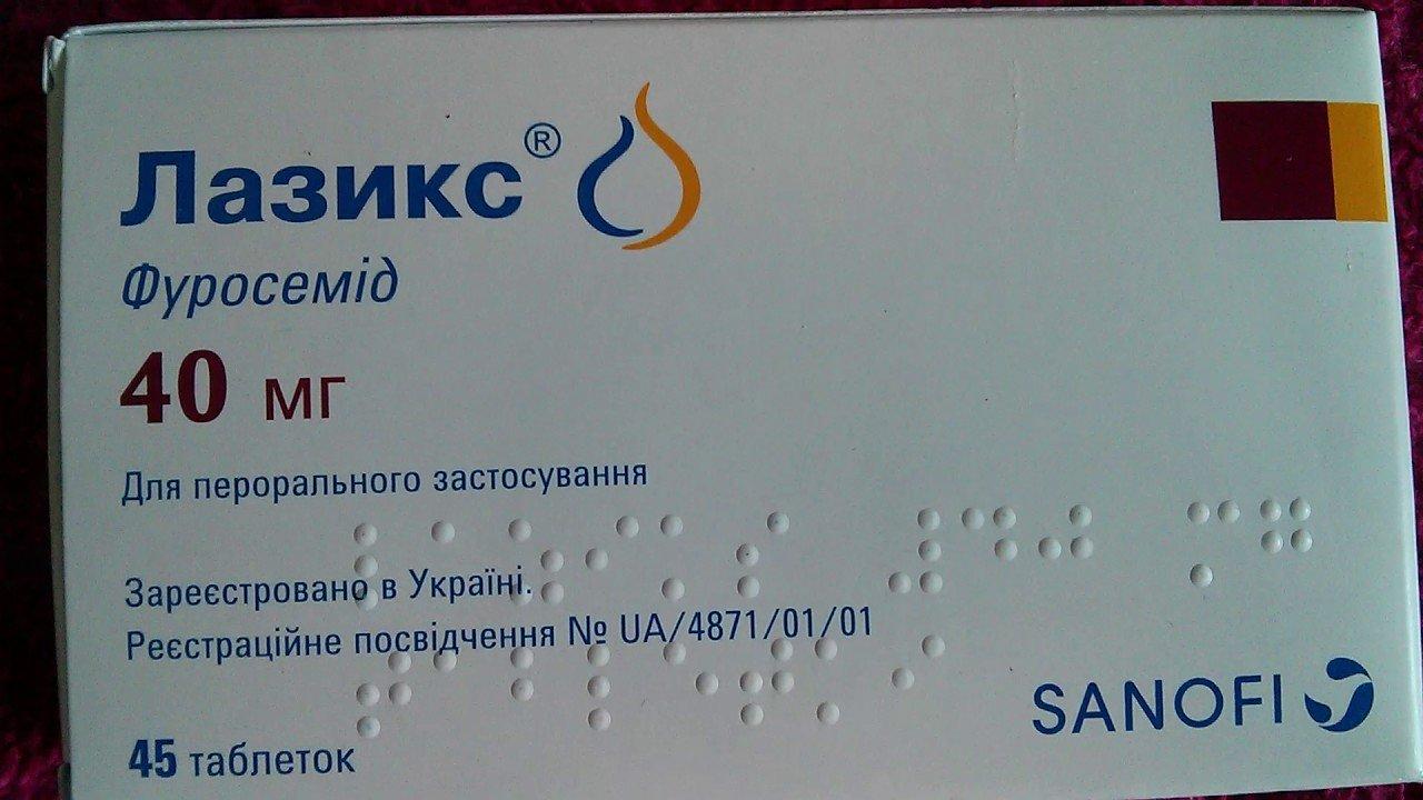 ЛАЗИКС: инструкция по применению таблеток и ампул, цена и отзывы