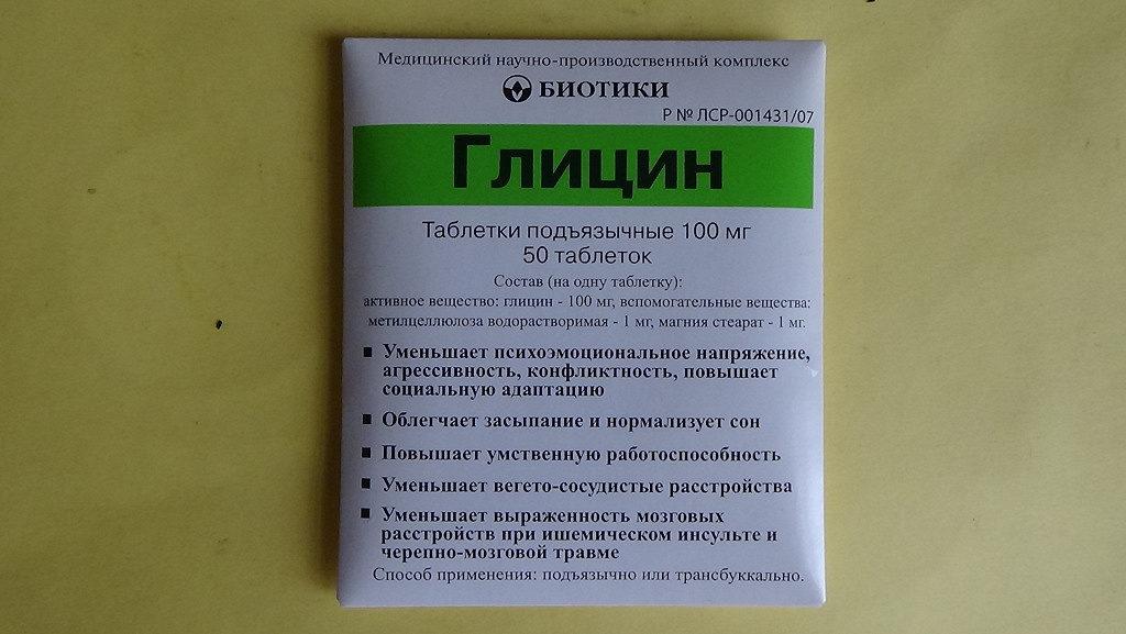Лекарственные препараты от ВСД